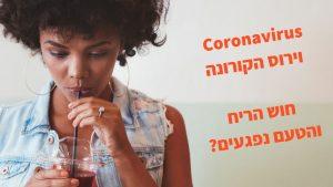 אלעד לאור – האם יכול להיות שנגיף הקורונה משפיע על חושי הטעם והריח?