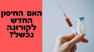 אלעד לאור עונה: האם החיסון החדש לקורונה נכשל?