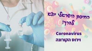 """ד""""ר אלעד לאור מסביר – החיסון הישראלי לקורונה יוצא לדרך"""