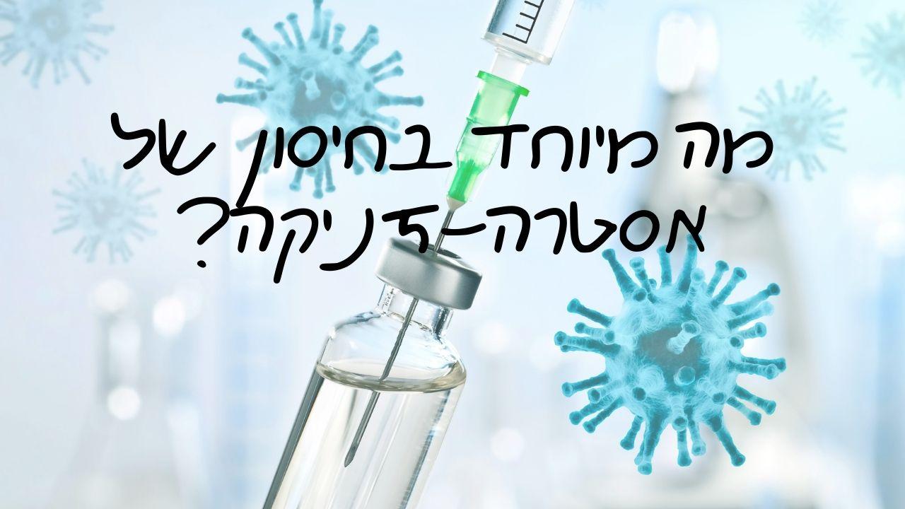 """ד""""ר אלעד לאור – מה מיוחד בחיסון של אסטרה-זניקה?"""