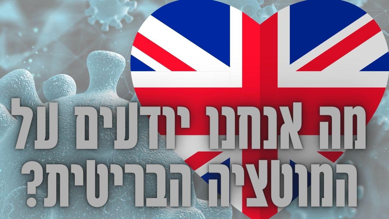 """ד""""ר אלעד לאור מסביר: מה אנחנו יודעים על המוטציה הבריטית?"""
