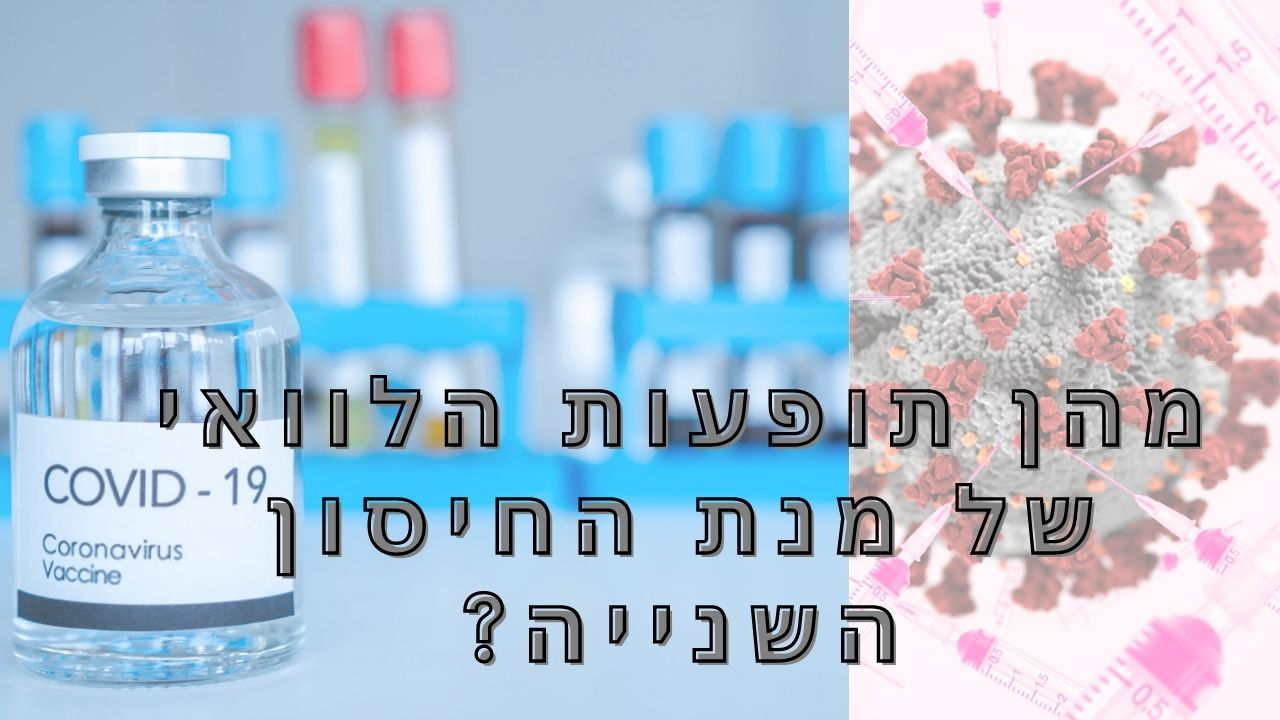 מהן תופעות הלוואי של מנת החיסון השנייה? אלעד לאור עונה