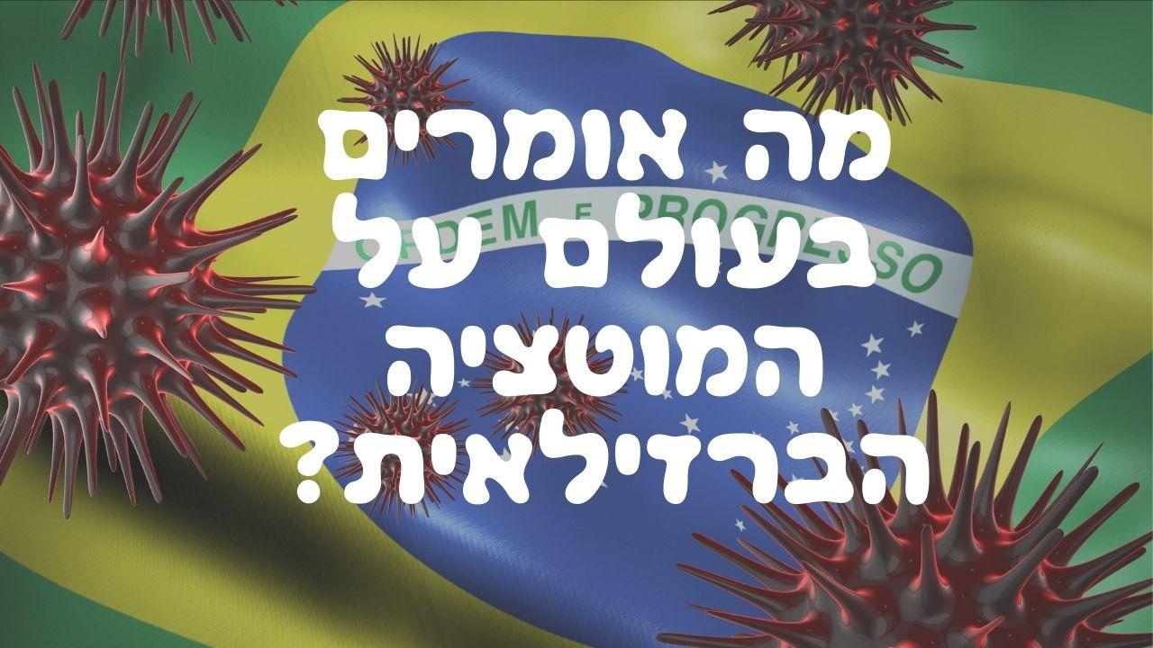 מה אומרים בעולם הרפואה על המוטציה הברזילאית? אלעד לאור מסביר