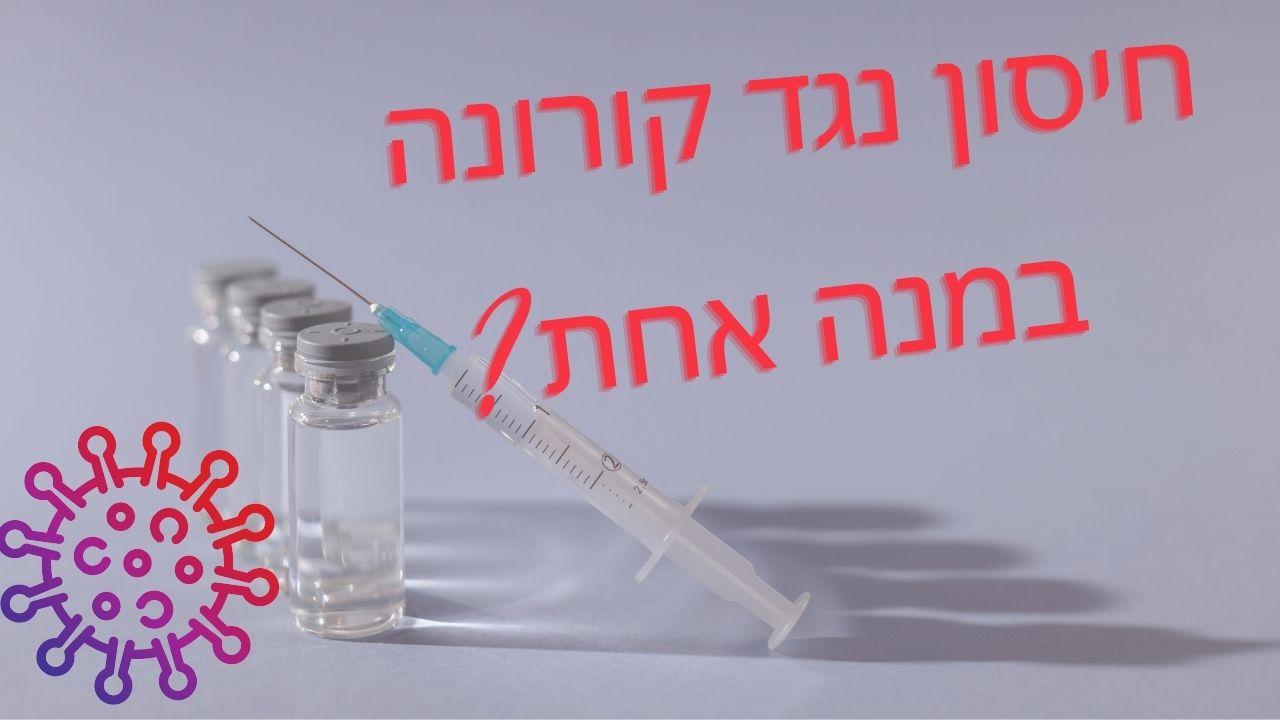 באיזה חיסון מספיקה רק מנה אחת? אלעד לאור עם התשובה