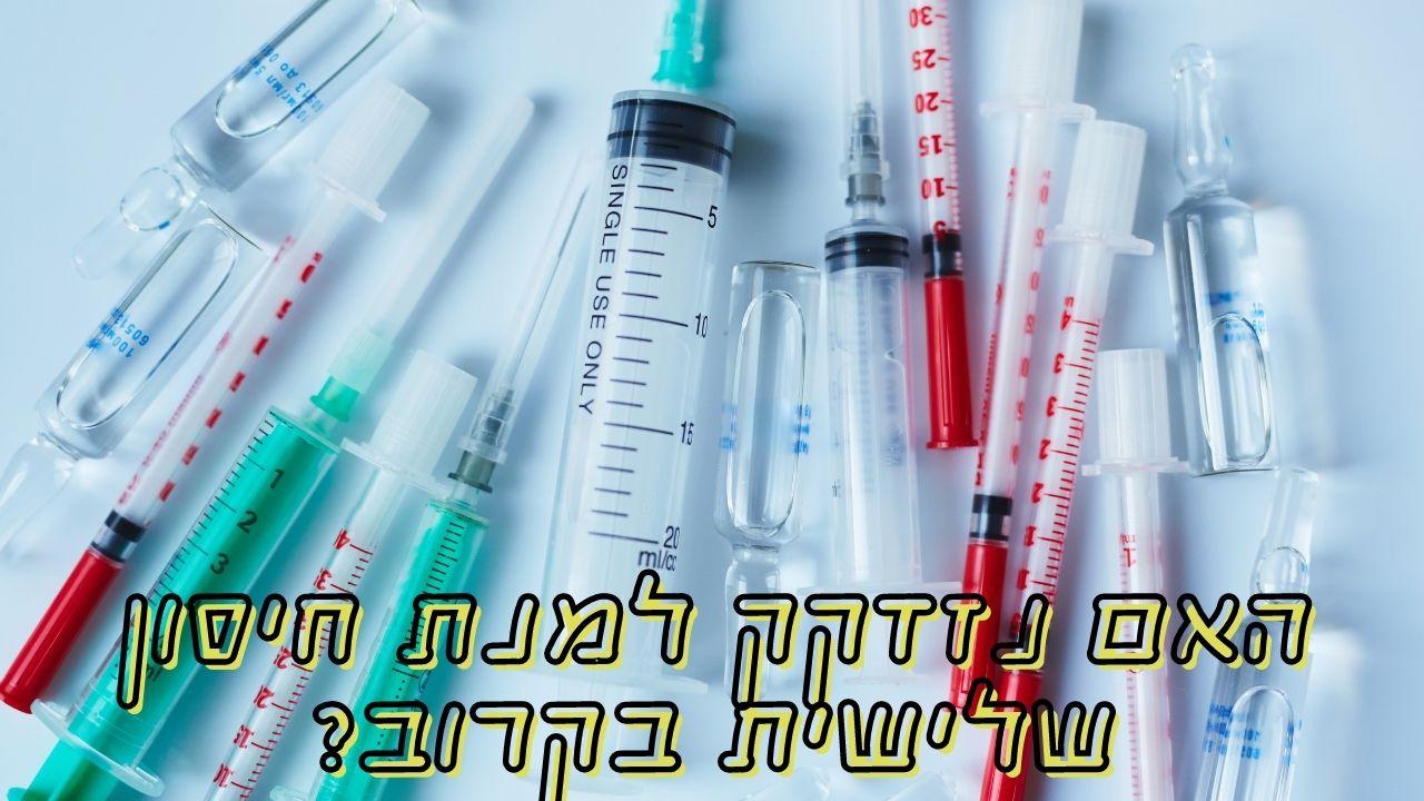 אלעד לאור עונה: האם נצטרך לעבור חיסון שלישי בקרוב?
