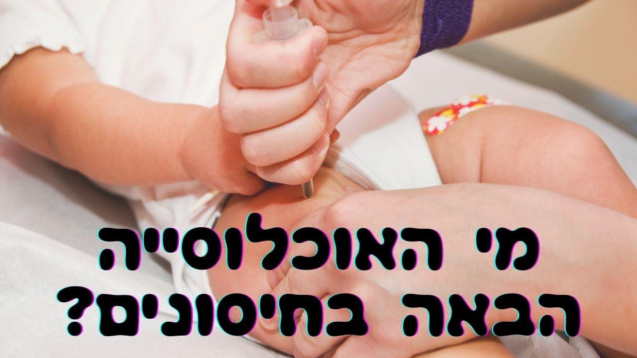 איזו חברה התחילה לערוך ניסויים בחיסוני קורונה לתינוקות? אלעד לאור עונה