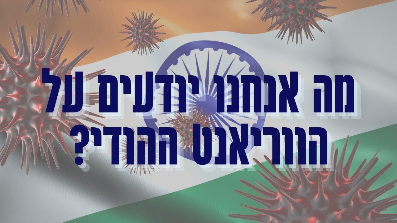 הגרסה ההודית לקורונה – אלעד לאור מסביר מה אנחנו יודעים עליה