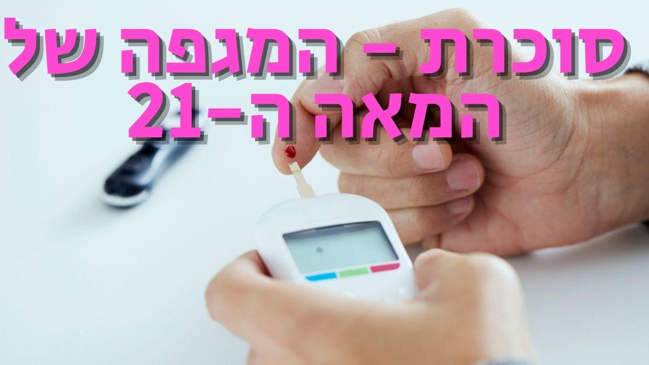 סוכרת – המגפה של המאה ה-21 | אלעד לאור
