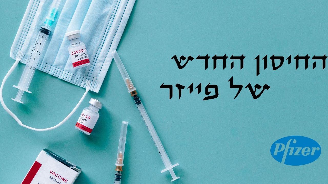 אלעד לאור מסביר: החיסון החדש שפייזר מפתחת כנגד זן דלתא