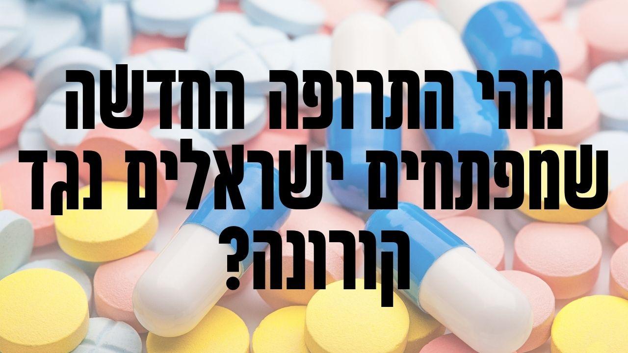 איזו תרופה לקורונה מפתחים בישראל? אלעד לאור עונה