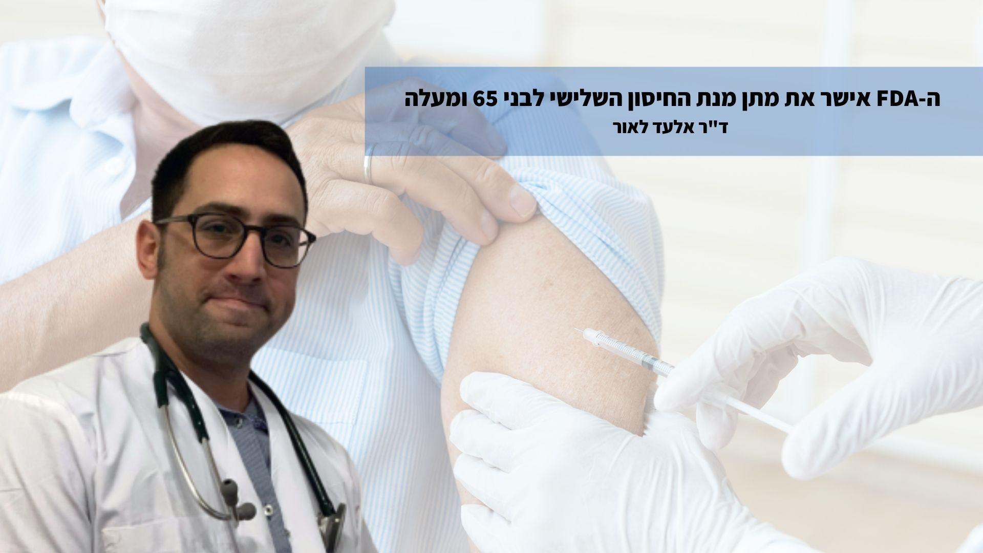 """ה-FDA אישר את מתן מנת החיסון השלישי לבני 65 ומעלה – ד""""ר אלעד לאור"""