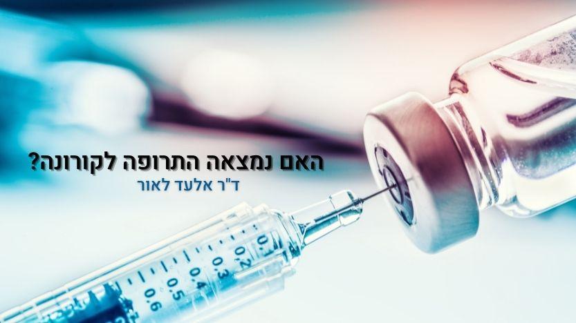 """ד""""ר אלעד לאור: האם נמצאה התרופה לקורונה?"""